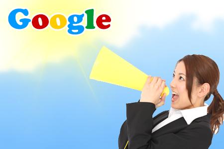 自動でgoogleに通知する仕組み