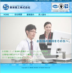 東栄商工株式会社