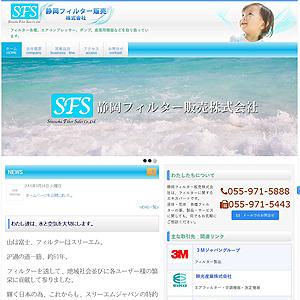 静岡フィルター販売株式会社