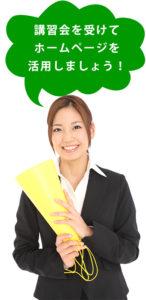 講習会を受けてホームページを活用しましょう!