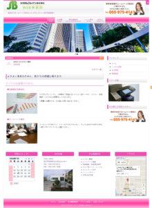 ビジネス1 ピンク