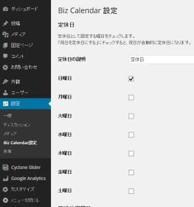 Biz Calendar