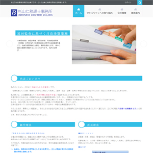 杉山仁税理士事務所 株式会社ビジネスドクター