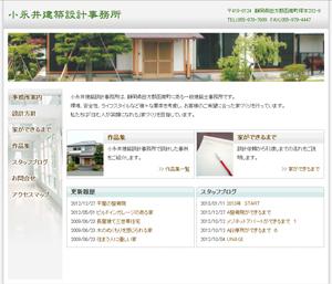 小永井建築設計事務所