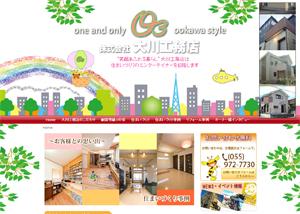 O3株式会社大川工務店