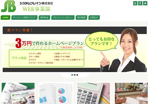 3万円で作れるホームページプランについて