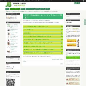 通常の日本語表示