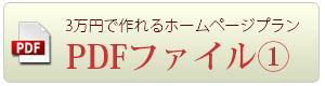 ご紹介(PDF)