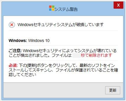 Windows 詐欺警告「Windowsセキュリティシステムが破損しています」