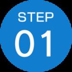 ステップ1