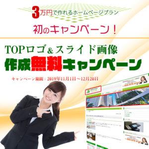 TOPロゴ&スライド画像作成無料キャンペーン