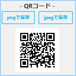 QRコード画像作成