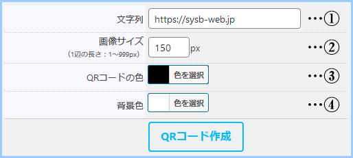 QRコード 設定画面