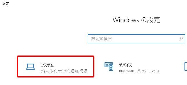 """windows設定の""""システム""""をクリック"""