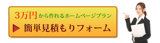 簡単見積り(3万円から作るホームページプラン)