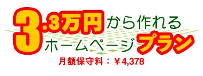 3.3万円から作れるホームページプラン