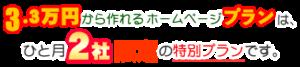 3.3万円から作れるホームページプランは、ひと月2社様限定の特別プランです。