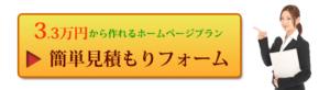 簡単見積り(3.3万円から作るホームページプラン)