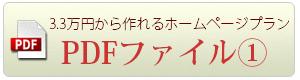 3万円プランご紹介(PDF)