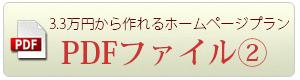 3万円プランご紹介-1枚(PDF)